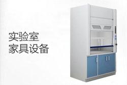 全线实验室家具