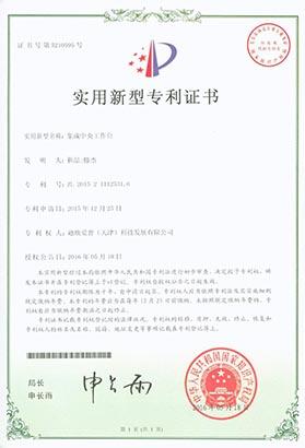 迪欧爱普1502-2-2015211125316集成中央工作台-证书