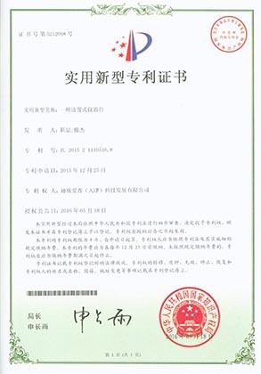 迪欧爱普1503-2-2015211105168-一种边置式仪器台证书